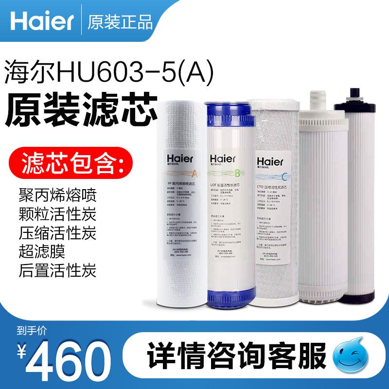 海爾淨水器HU603-5(A)全套原裝濾芯廚房用家用直飲淨水機過濾器
