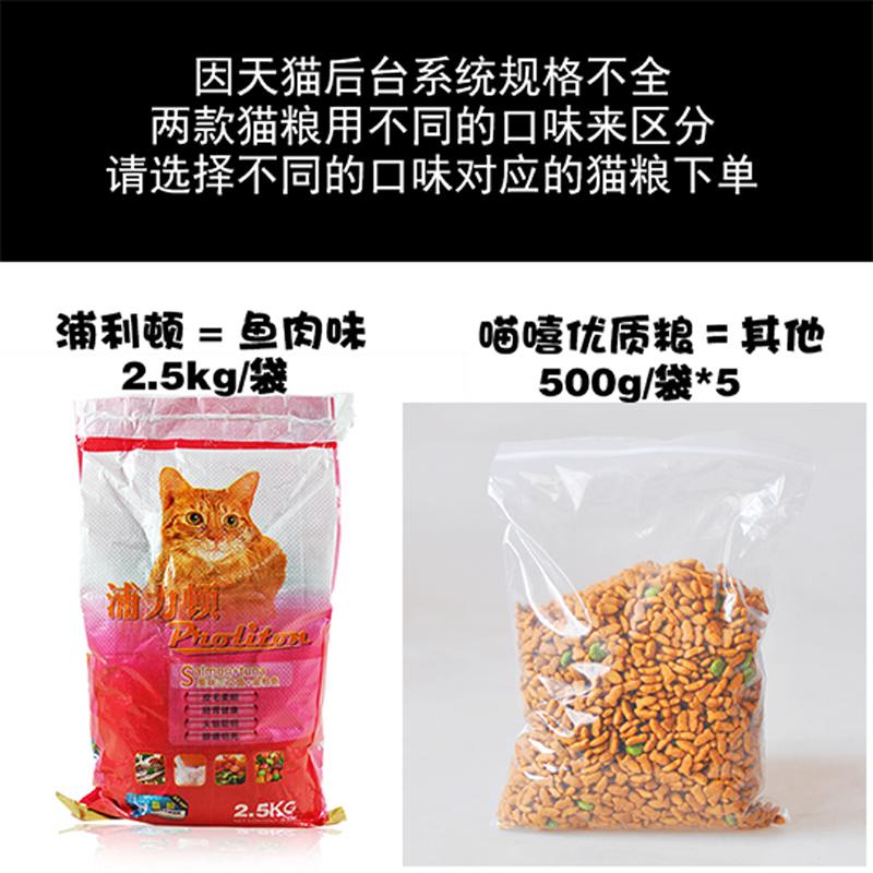 浦力顿深海鱼肉成猫粮 幼猫猫粮全猫种猫粮2.5kg 多省包邮优惠券