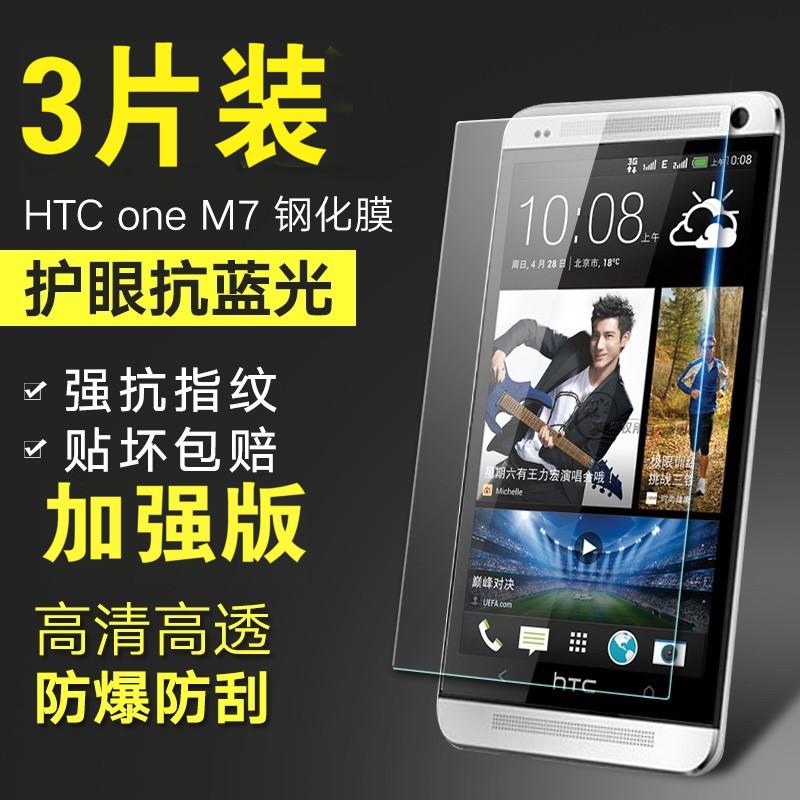 HTC m10全屏鋼化膜M8T防爆M8玻璃M9/M7/EYE/蝴蝶S/728/626/e8/610