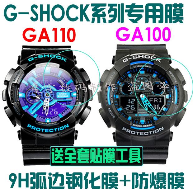 適用卡西歐手錶膜GA-110/100手錶鋼化膜GST表膜G-SHOCK保護膜410