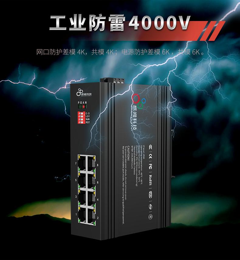 感闻poe工业交换机8口百兆卡导轨式工业级以太网交换机6508FP