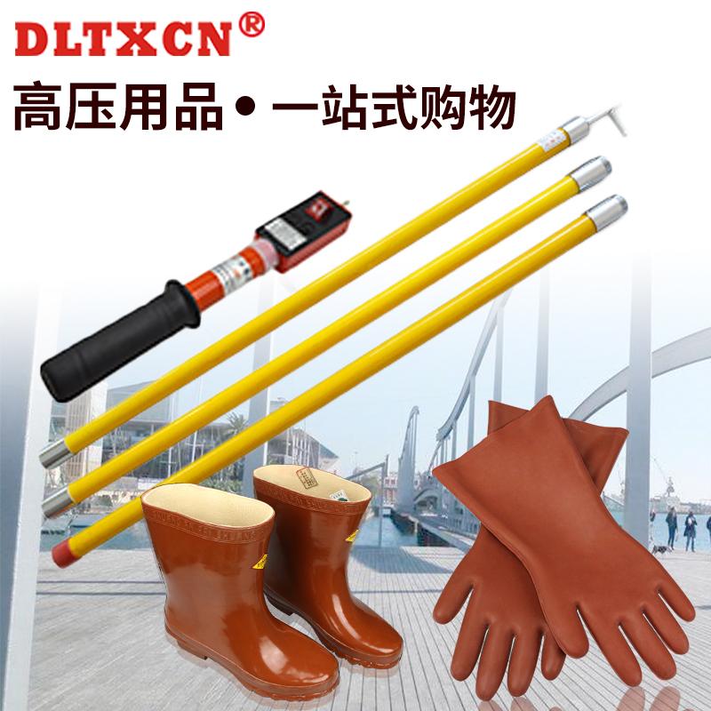 高压令克棒10/25/35KV接地棒拉闸杆高压手套绝缘鞋220v-10kv电笔