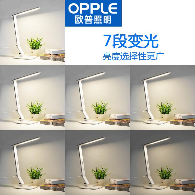 台灯护眼灯学生学习工作卧室宿舍台灯触摸调光智远 LED 欧普照明