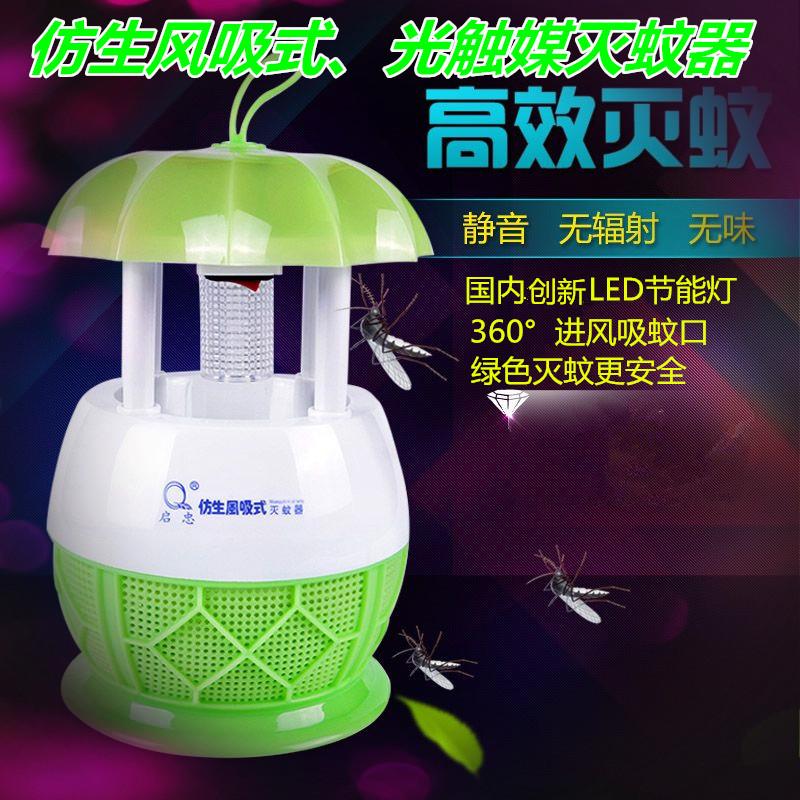 啟忠新款光觸媒家用室內電子滅蚊燈母嬰用無輻射靜音吸蚊器捕蚊器