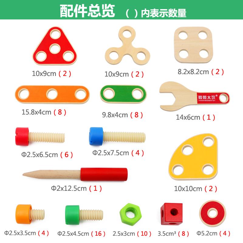 儿童益智积木木制百变螺丝螺母车拼装组合拆装玩具23-6-7周岁男孩