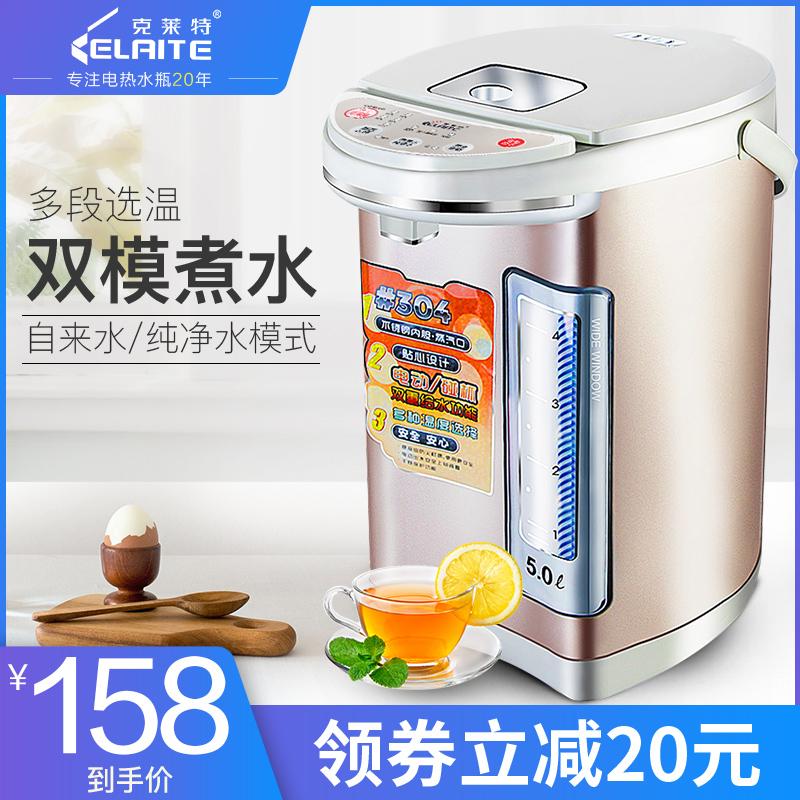 克萊特 KLT-1203B電熱水瓶家用保溫304鋼5L全自動恆溫電燒水壺