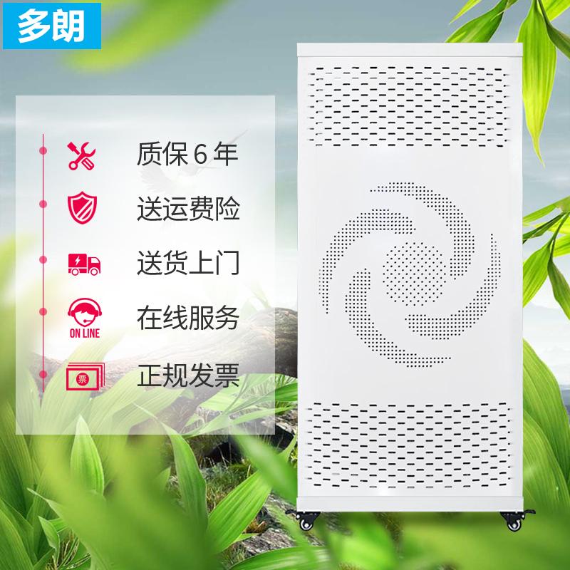 多朗FFU空气净化器家用除雾霾甲醛二手烟PM2.5工业级静音卧室氧吧