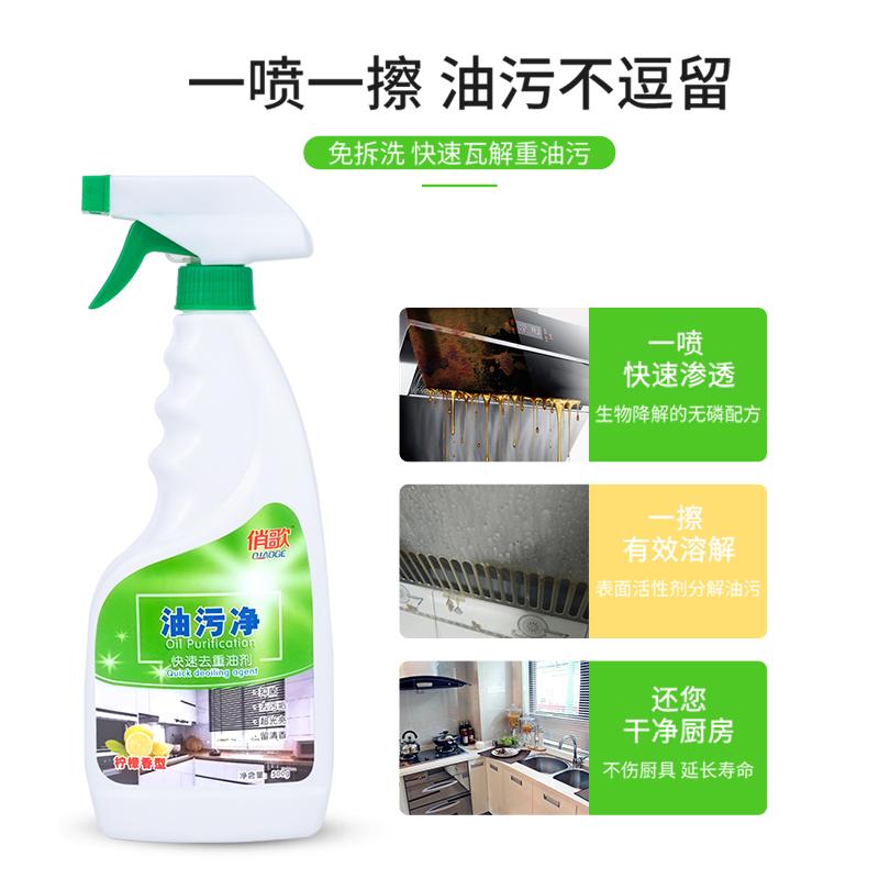 俏歌500ml*2瓶装油污净 强力去油神器油烟净除油剂厨房除垢重油污
