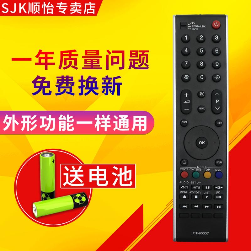 東芝電視遙控器 CT-90337 90301 90126 90296 42ZV650C 40XV650C