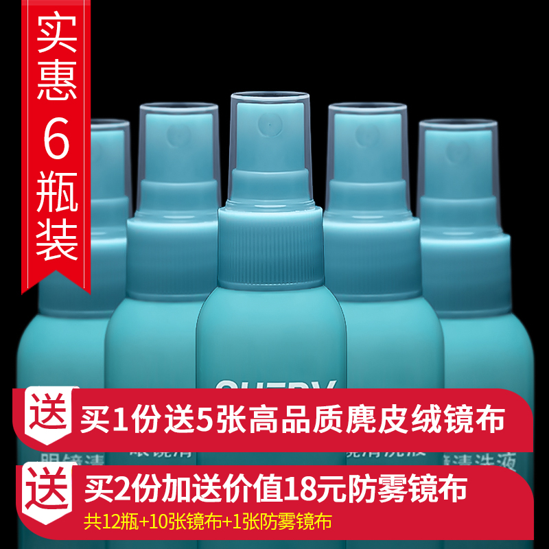 6瓶眼镜清洗液洗眼镜液眼睛护理镜片水清洁水喷雾手机屏幕清洁剂