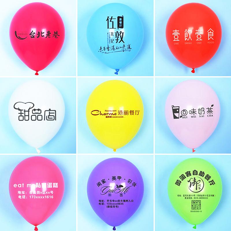 定制气球广告气球印字定做logo订制加厚开业装饰汽球印刷订做免邮