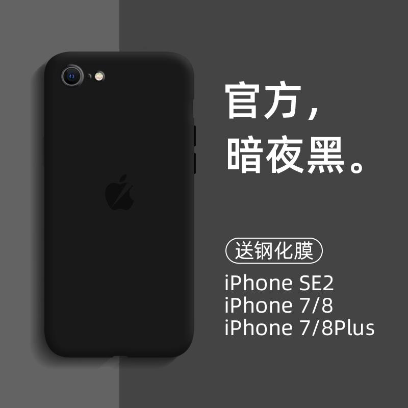 实拥适用苹果se全新手机壳8plus液态硅胶磨砂2020新se2软壳轻薄超薄iphonese2全包防摔2代保护套iphone7p简约