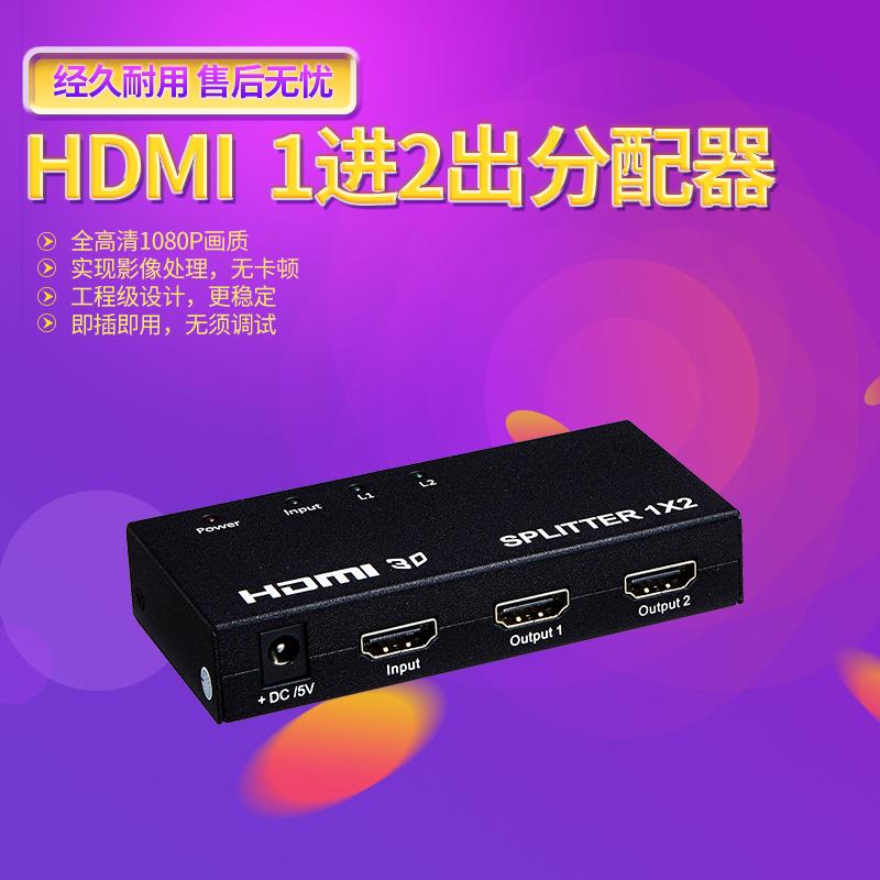 分线器 3D 出一拖二高清共享电脑视频切换器一分二 2 进 1 分配器 hdmi