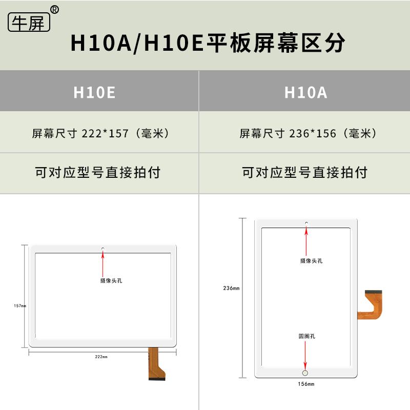 牛屏Hizee汇泽平板电脑H10G H10E H10A触摸屏外屏手写电容屏幕