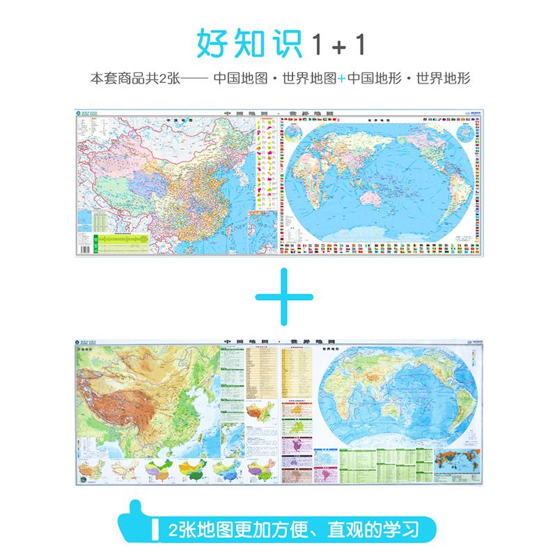 米地理学习速查速记世界洋流国旗人文自然区域地理挂图家用 0.43 × 1.2 中国世界地理全图 中国地形地图世界地形地图 张 2 学生专用