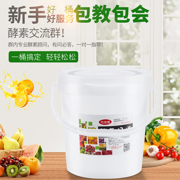 酵素桶正品快速水果发酵桶杀菌自动排气家酿自制妈妈孝素多省包邮