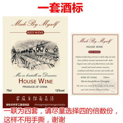 酒签酒标 瓶签瓶贴 装饰用葡萄酒瓶标签 一套牛皮纸自带不干胶