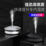 Car humidifier spray Car perfume Car air purifier Aroma spray humidifier Humidifier Long-lasting fragrance