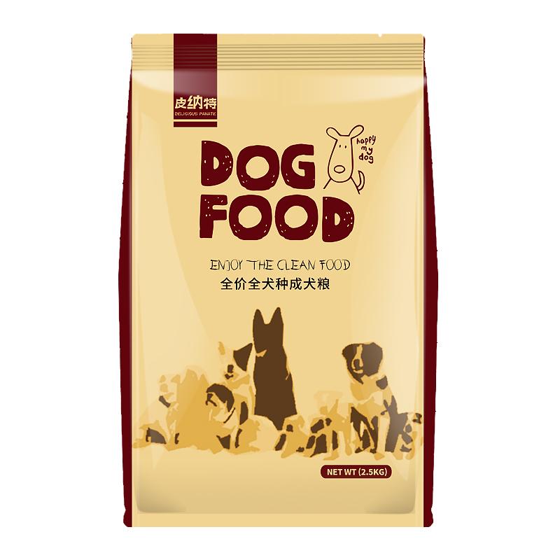 皮纳特全犬种通用狗粮2.5kg金毛泰迪比熊拉布拉多成犬狗粮5斤优惠券