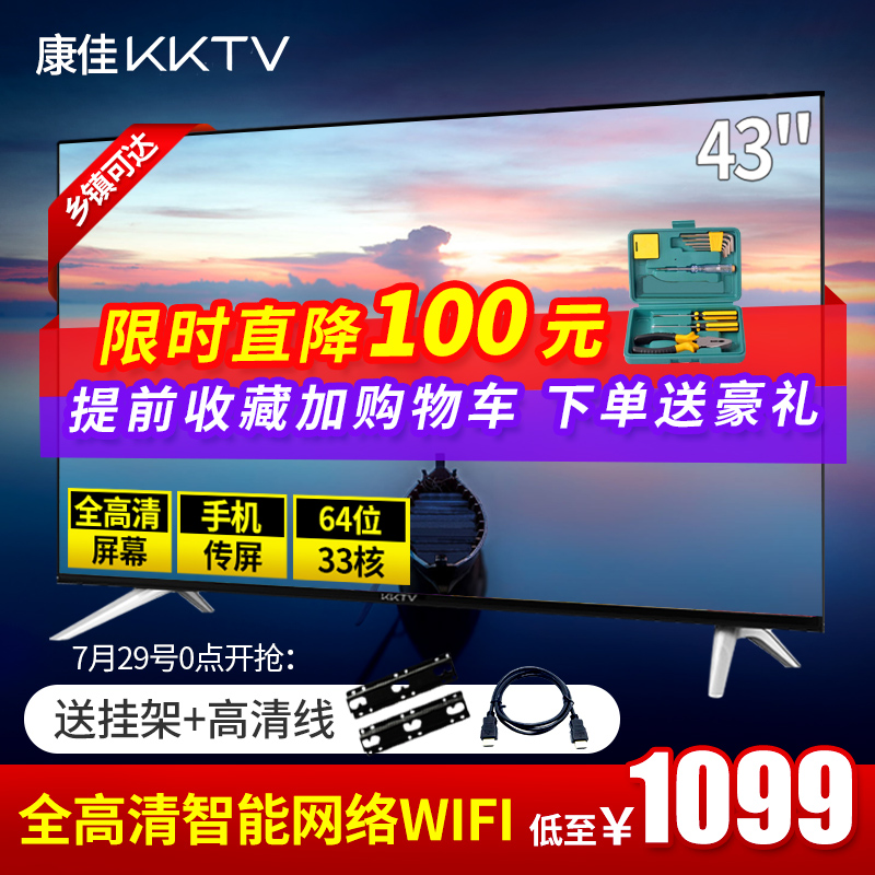 kktv K43康佳43吋高清智慧網路wifi液晶led平板電視機特價彩電 40