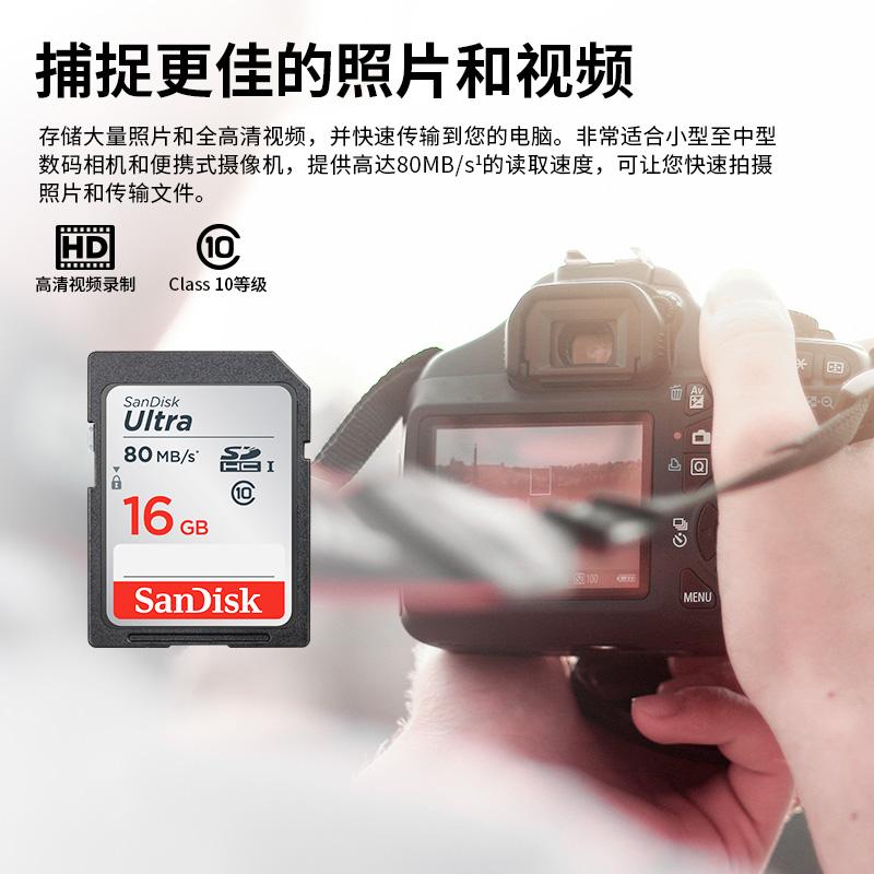 闪迪sd卡16g内存卡 class10高速 佳能尼康索尼相机卡数码单反相机摄像机存储卡80M/s 车载大卡电视SD卡16g