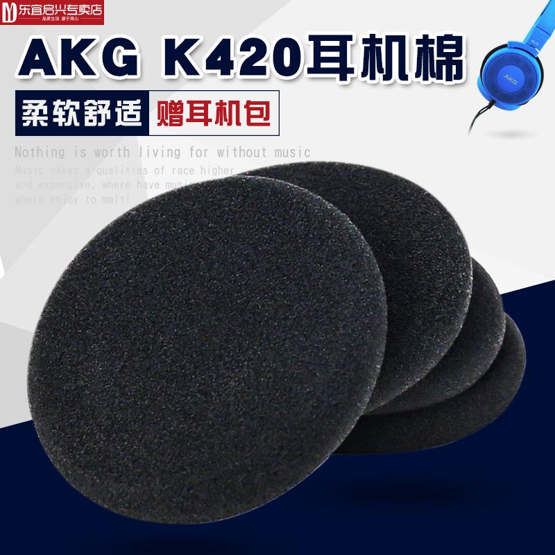 博音AKG K420耳機棉海綿套耳棉K450K430耳罩愛科技PX90耳機配件耳冒耳帽收納k402K403K412P耳塞套