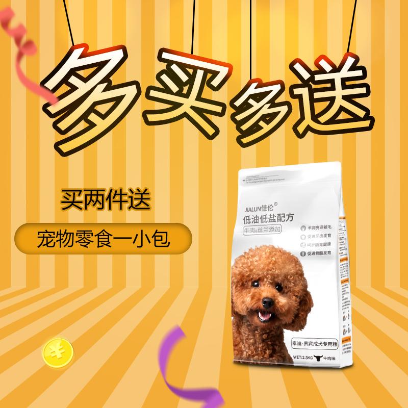 泰迪狗粮佳伦贵宾犬专用粮成犬去泪痕美毛10小型犬通用型5斤2.5kg