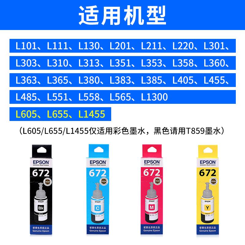 爱普生原装墨水672四色L360打印机L380 L310 L565 L1300 L383 L351 313 L358 L353 L130L405连供epson黑T6721