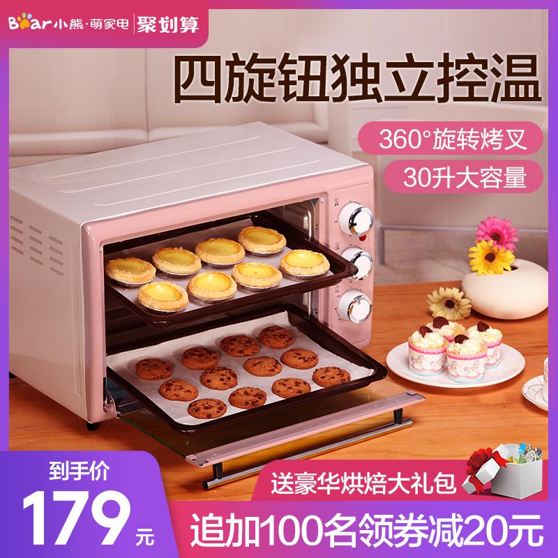 小熊烤箱家用烘焙全自動多功能30升大容量蛋糕麵包迷你小型電烤箱