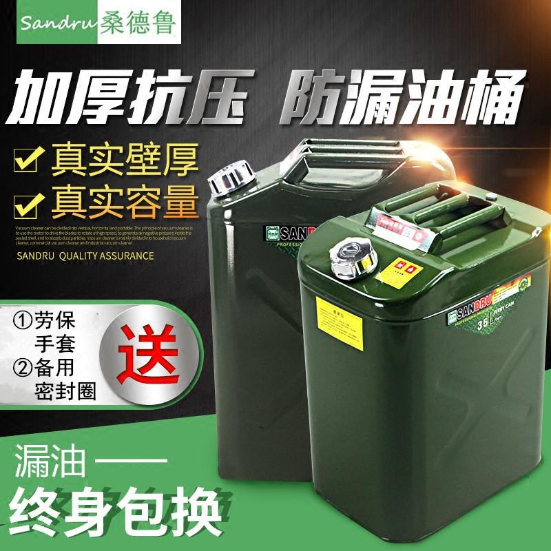 铝盖加厚汽油桶30升20L10L摩托车加油桶铁油桶汽车柴油壶备用油箱