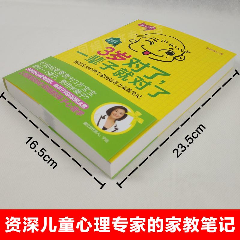 書 家庭教育書籍教育孩子 歲育兒書籍 3 0 育兒早教書籍 幼兒教育書籍親子教育兒童教育書籍 第二版 歲對了一輩子就對了 3 正版