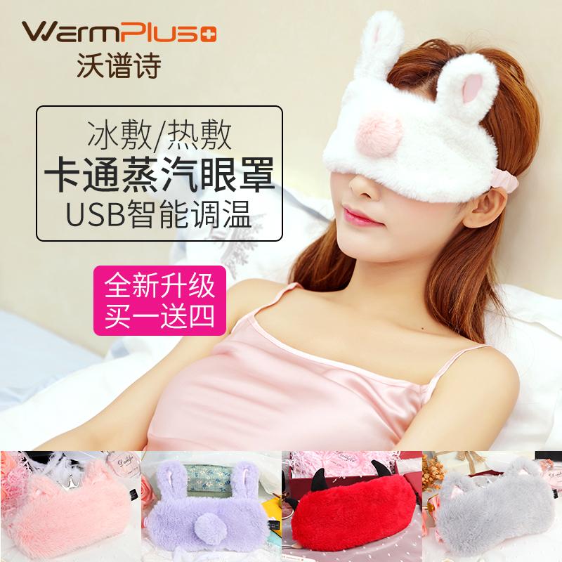 蒸汽眼罩热敷usb充电加热发热黑眼圈护眼睡眠遮光透气缓解眼疲劳