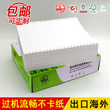 A joint office paper computer printing paper 241-1 1000 Taobao paper invoices even hit the pin free shipping