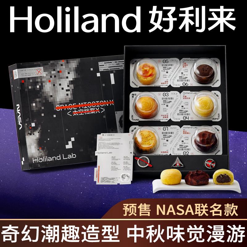 预售】好利来×NASA联名太空档案X蛋黄月饼糕点礼盒中秋送礼6枚装