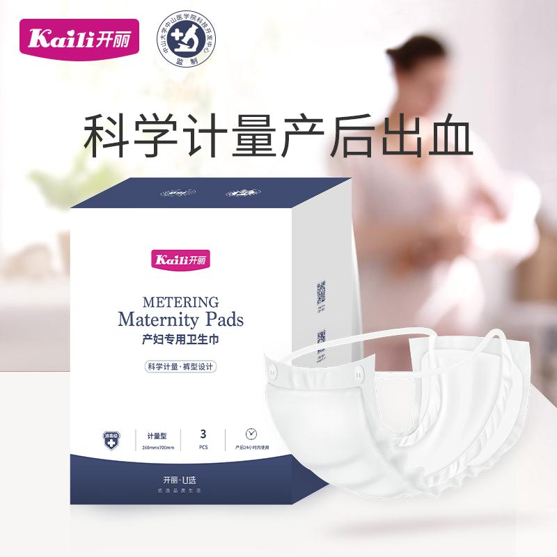 開麗計量型孕產婦衛生巾衛生紙產後專用排惡露加長加大計量型3片