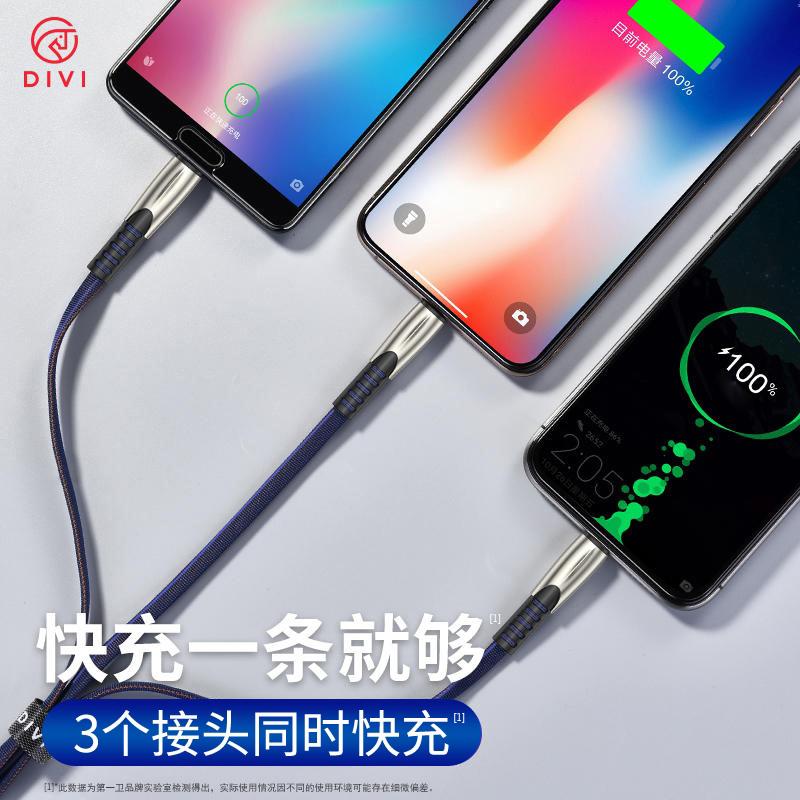 第一卫数据线三合一充电线器一拖三手机快充苹果安卓三头多头二合一多功能华为一拖二多用车载5a快冲3usb三用