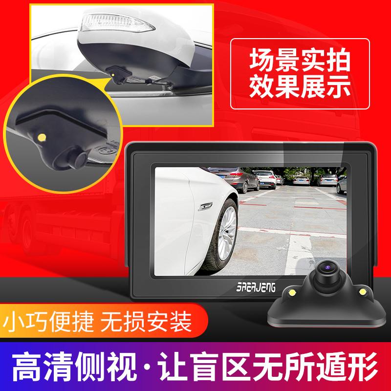 右侧盲区摄像头汽车右视辅助系统高清夜视无线前后视车载视频用品