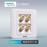 Siemens switch socket panel vision Yabai wall 86 type four-head audio socket panel official flagship store