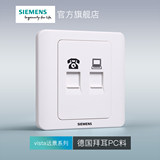 Siemens switch socket panel vision Yabai super five class two telephone computer socket official flagship store