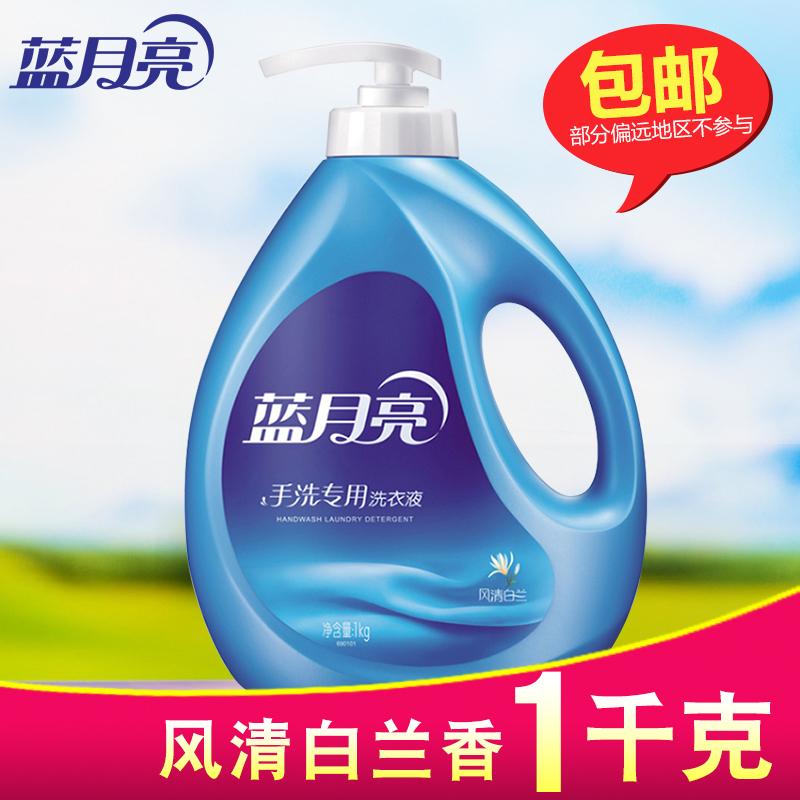 藍月亮手洗專用洗衣液1kg瓶裝 潔淨去汙(風清白蘭)香型帶噴頭