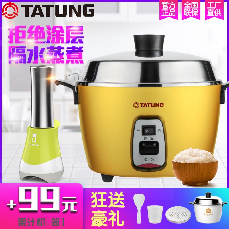 臺灣TATUNG/大同TAC10Q電鍋不鏽鋼蒸汽電飯煲蒸煮滷燉4升4-6人