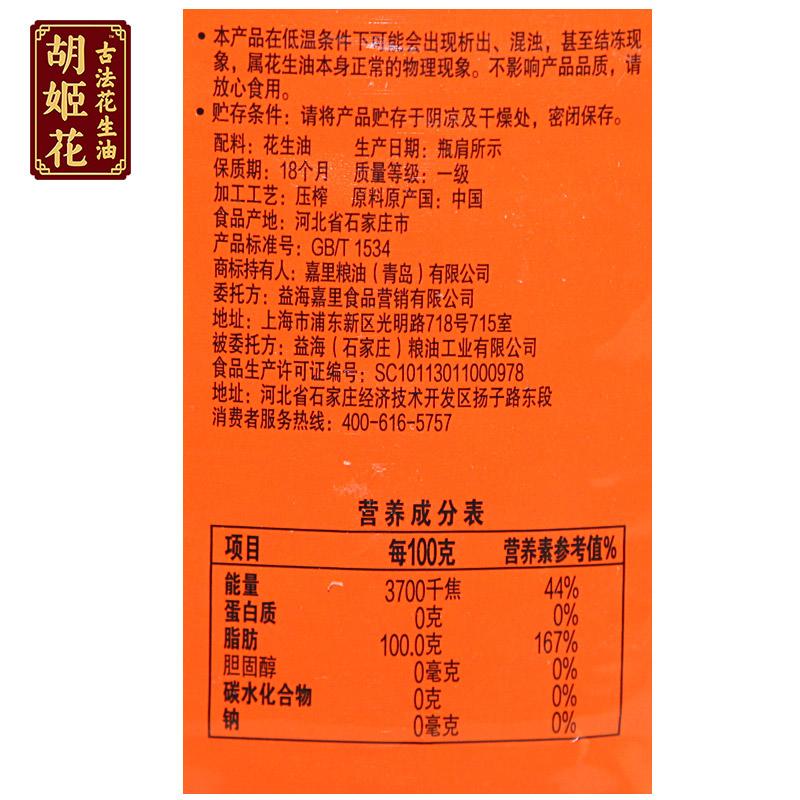 胡姬花特香型花生油5L桶装物理压榨厨房用食用油家用油炒菜植物油