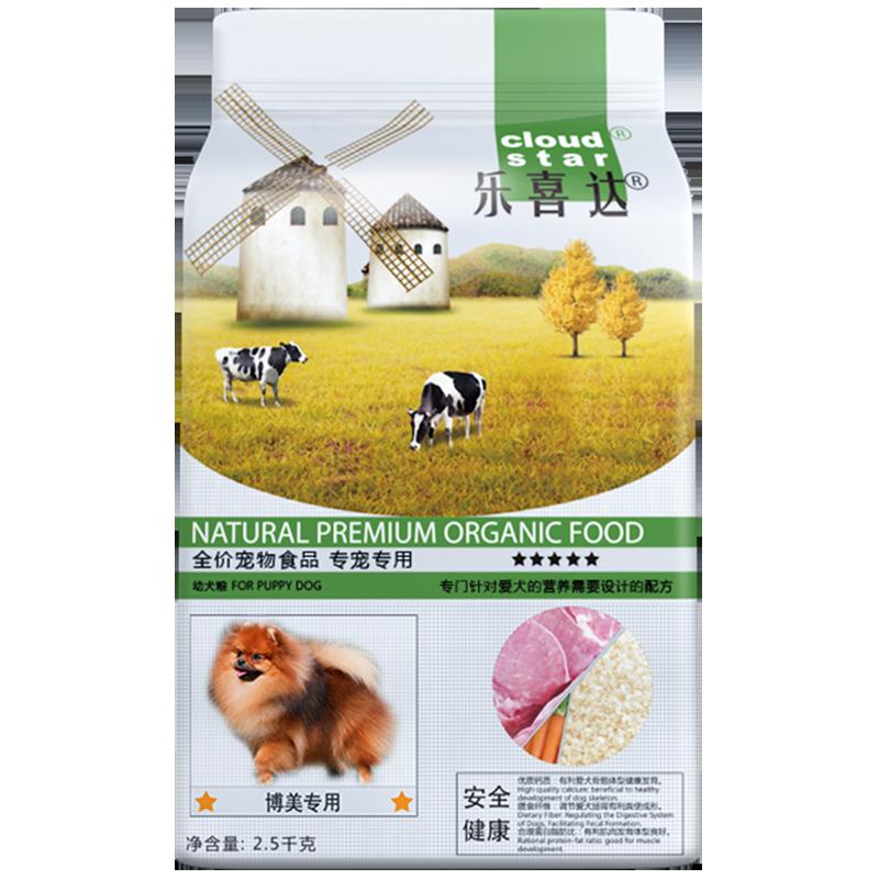 博美狗粮专用粮小型犬通用型奶糕幼犬白色鸡肉味5斤装 美毛去泪痕优惠券