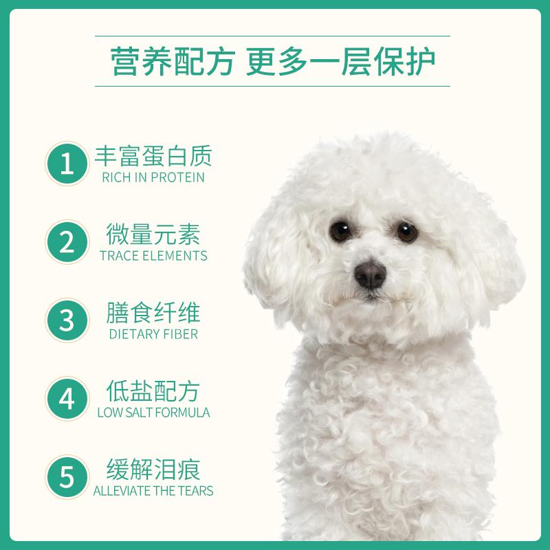 乐喜达 比熊狗粮专用白色美毛去泪痕狗粮比熊犬专用小型成犬5斤装优惠券
