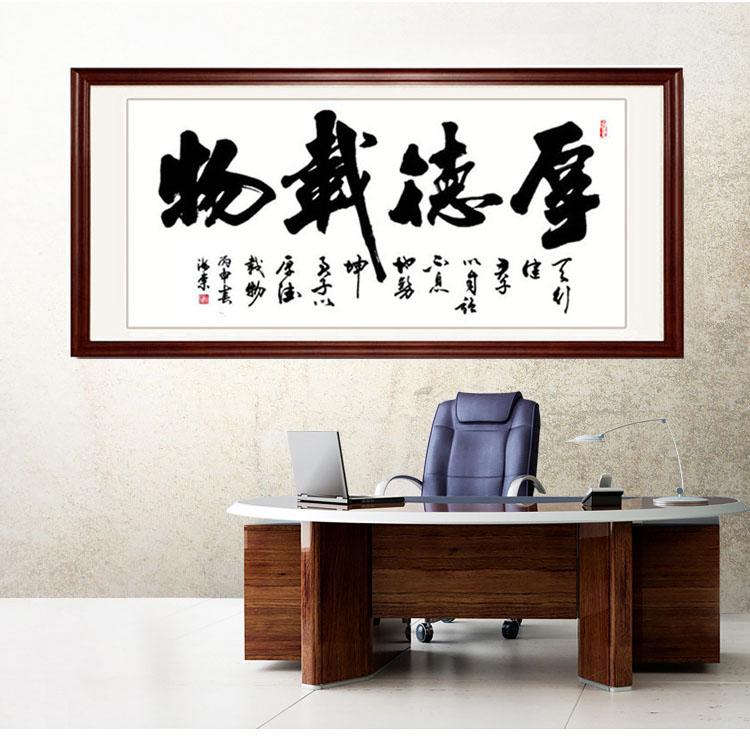 厚德载物励志字画手写书法名家真迹公司老板办公室装饰画客厅挂画