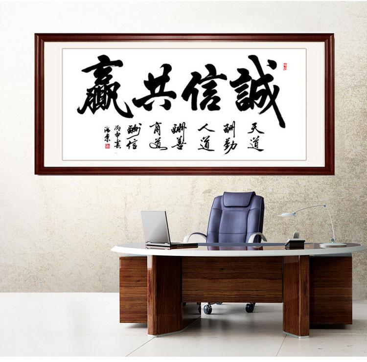 誠信共贏字畫辦公室帶框掛畫名人手寫定制真跡毛筆字客廳裝飾畫