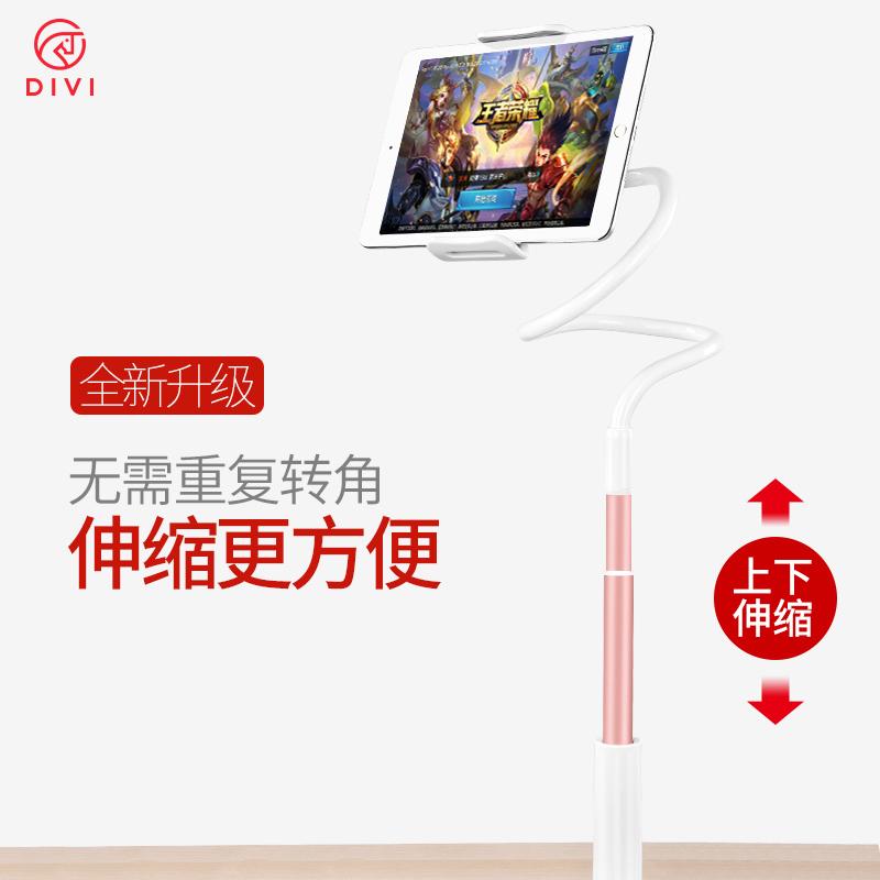 第一卫手机架懒人支架iPad床头Pad看电视万能通用床上用平板电脑夹直播桌面三角多功能夹子固定支撑神器自照