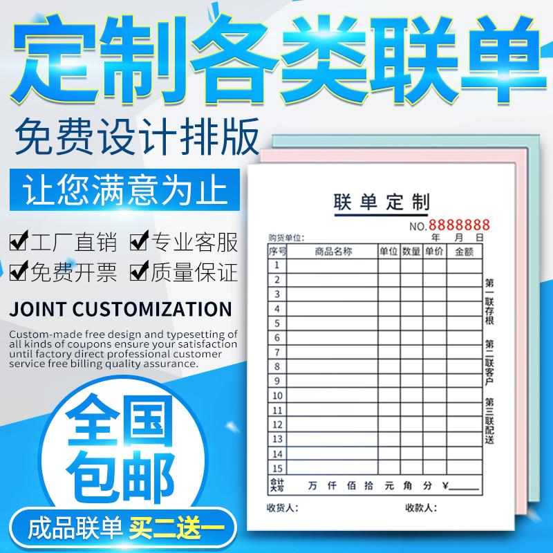 定做定制收据单据二联单 三联销货送货清单印刷出库入库销售联单点菜单