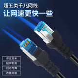 Super five types of Gigabit network line home indoor and outdoor finished network cable computer high speed broadband line 3m25m40M80 meters