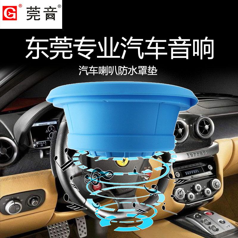 寸套装车载喇叭垫圈无损改装丽音圈 6.5 汽车音响喇叭防水罩可折叠